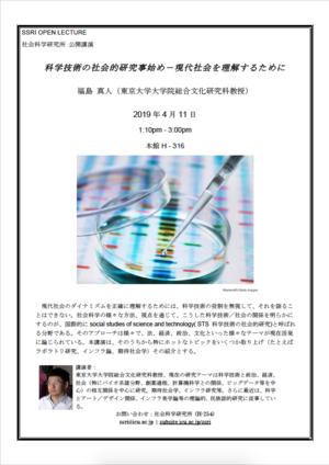 20190411_OpenLecturePoster_Fukushima.pdf 2019-04-04 15-06-47.png