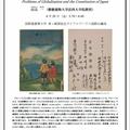 公開講演(4/26):グローバル化と日本国憲法の課題 (慶應義塾大学法科大学院教授 山元 一)