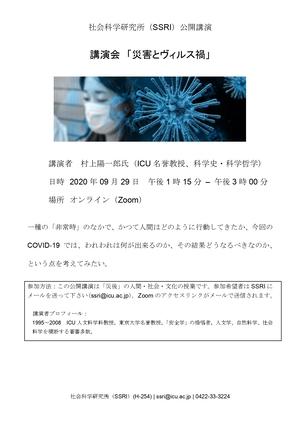 2020.09.29_OL_Poster (Japanese).jpg