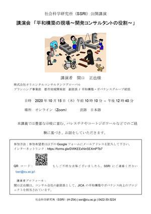 2020.10.15_OL_Poster (Japanese)_page-0001.jpg