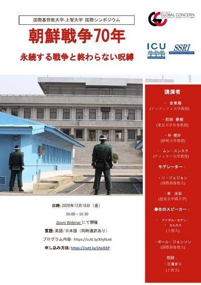 Korean-War-at-70-Symposium-2020-Poster-日本語-page-001.jpg