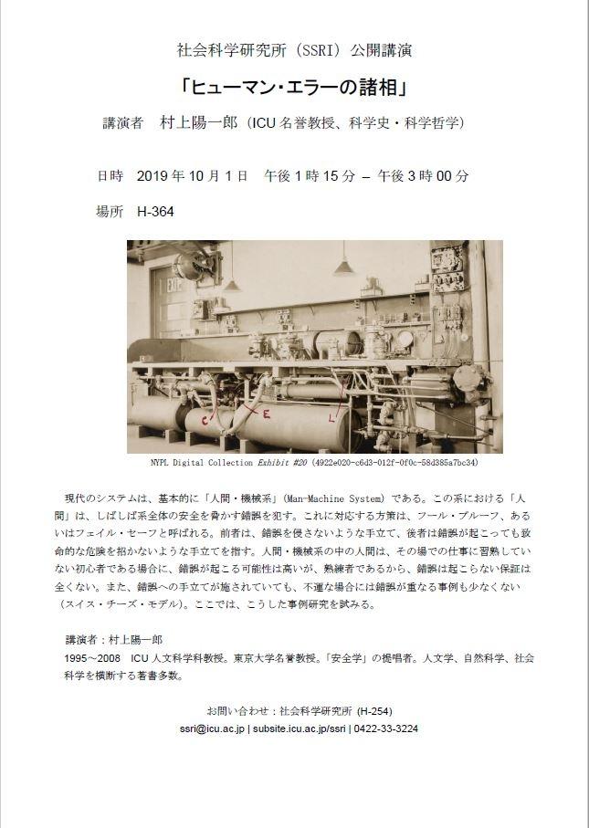 http://subsite.icu.ac.jp/ssri/ssri-images/2019.10.01_OLPoster.JPG