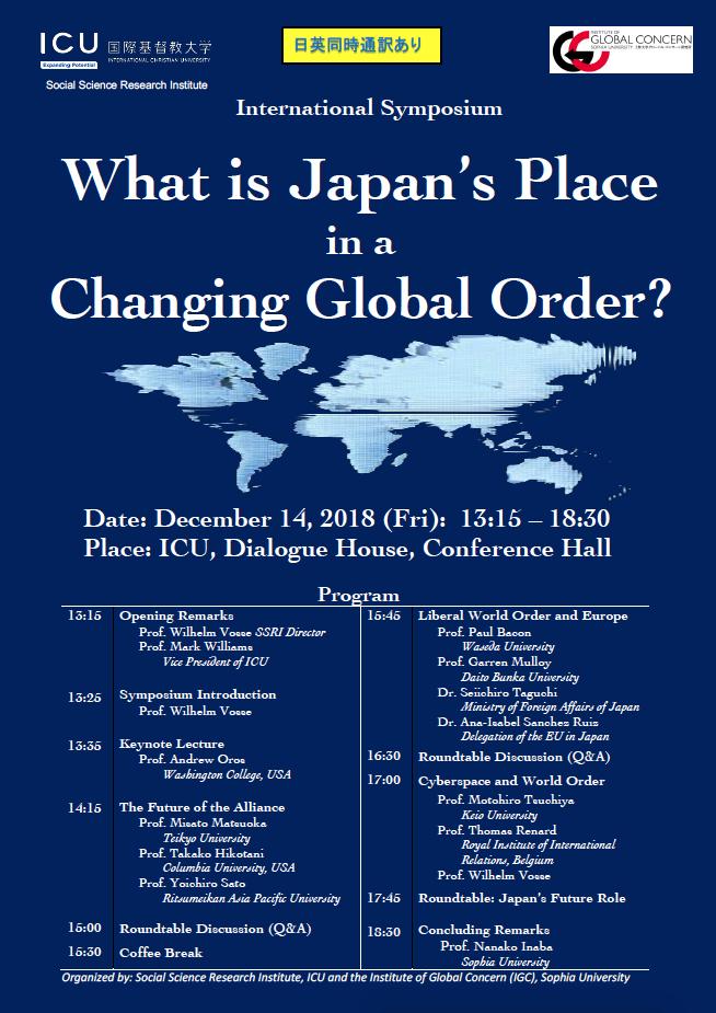 2018-12-14 - International Symposium - Poster (E) Ver 2018-11-19.pdf 2018-11-22 12-08-22.jpg