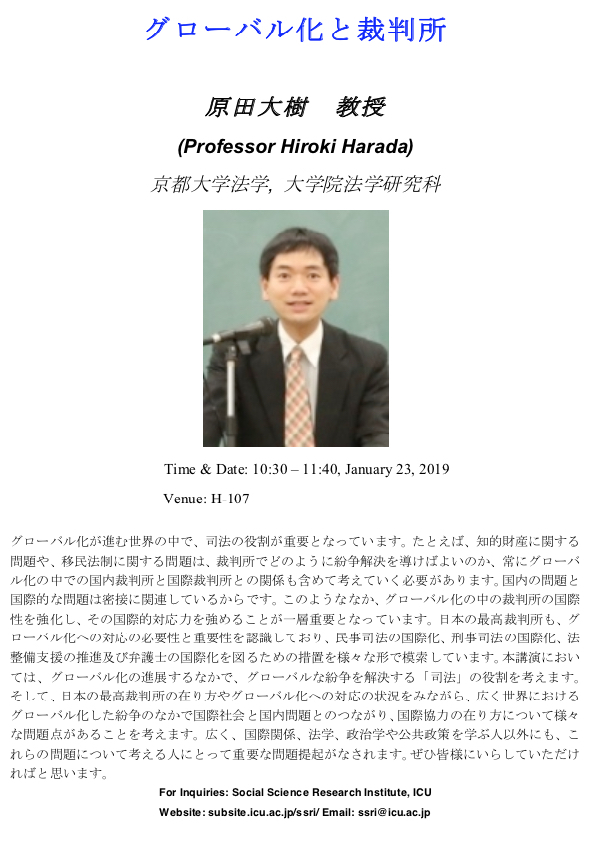 http://subsite.icu.ac.jp/ssri/ssri-images/Hiroki%20Harada%20-%20Open%20Lecture%20Poster.pdf%20%281%20page%29%202019-01-07%2012-03-00.jpg