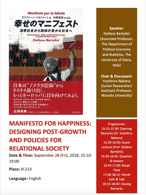 http://subsite.icu.ac.jp/ssri/ssri-images/Manifesto%20for%20Happiness.pdf%202018-09-20%2010-29-14.jpg